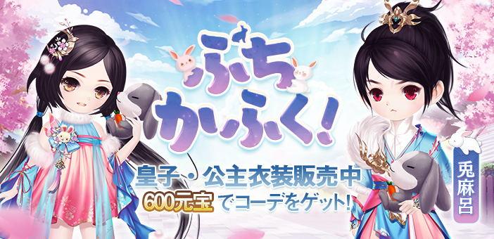 皇子衣装:兎麻呂702-340_看图王.jpg