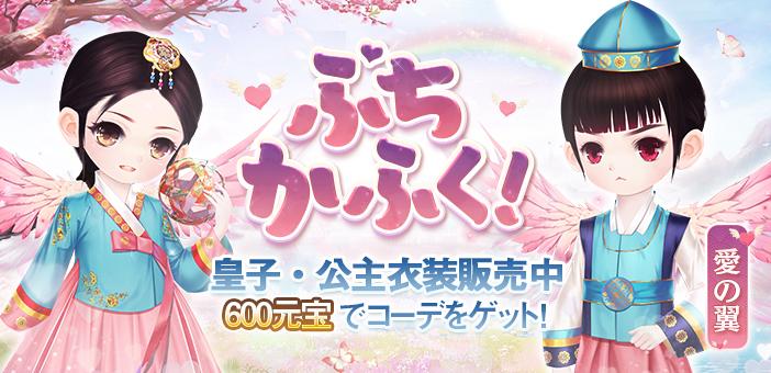 皇子衣装:愛の翼702-340.jpg