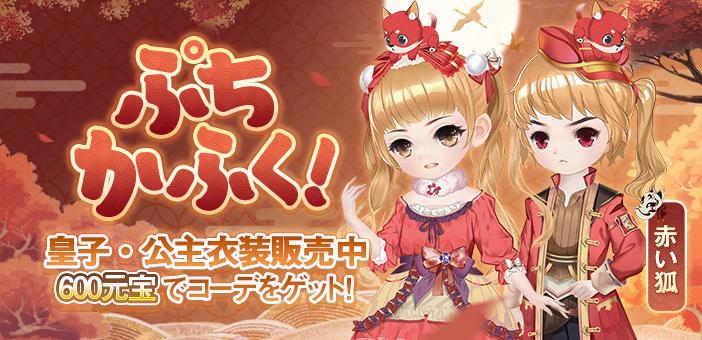 皇子衣装:赤い狐702-340.jpg