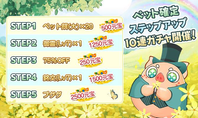 ペット確定ステップアップ10連ガチャ開催!670-400.jpg